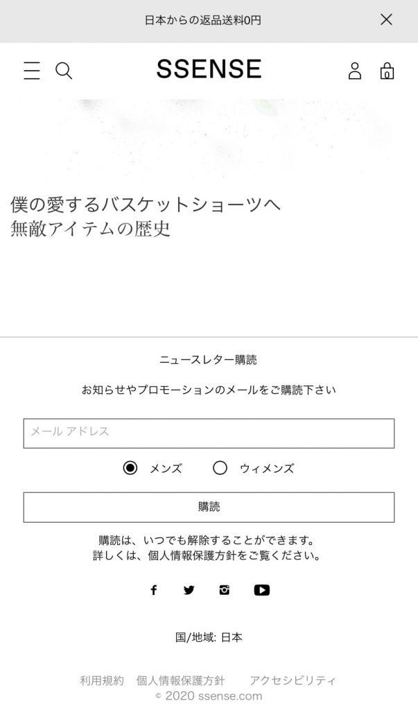 【カンタン無料登録】1分で完了