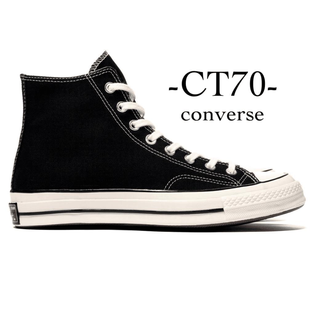 1-2.コンバースCT70を安く手に入れる方法とは?