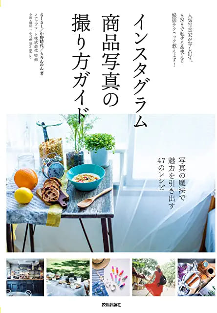 商品写真の本