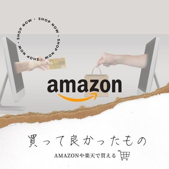 【Amazon・楽天で買え!】20代で買ってよかったモノ(メンズファッション名作)