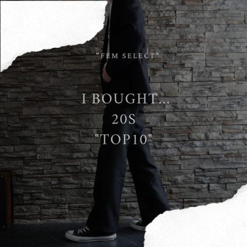 【コスパ最強】20代で本当に買ってよかったもの!メンズファッション名品10選【男性必見】
